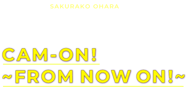 大原櫻子5th Anniversaryコンサート CAM-ON! ~FROM NOW ON!~