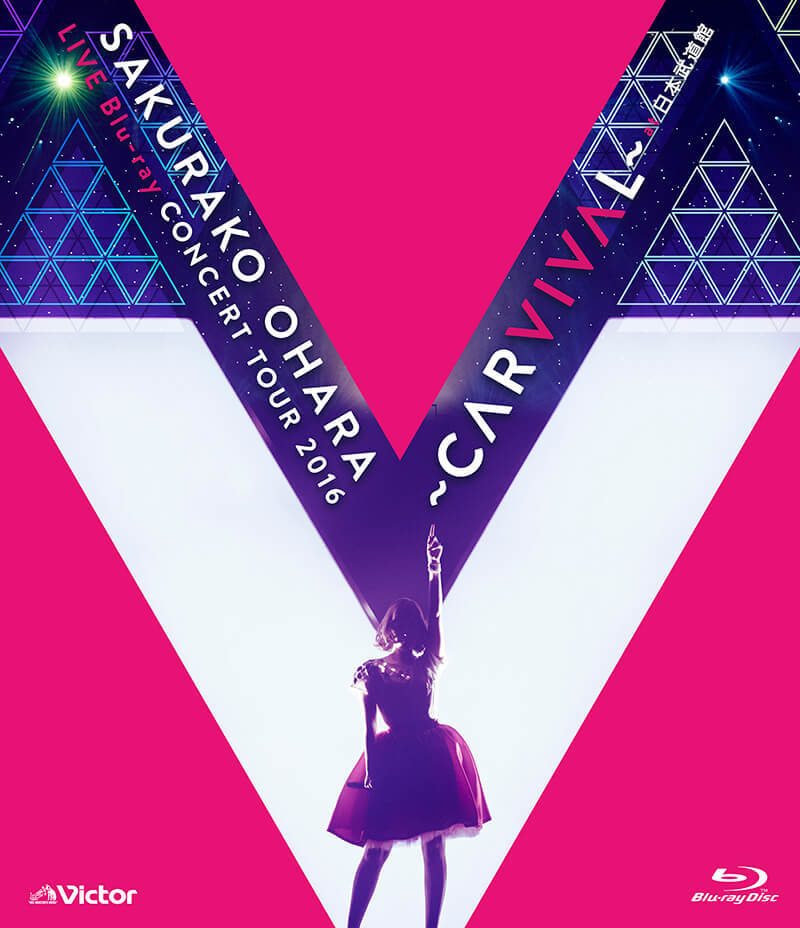 大原櫻子 CONCERT TOUR 2016 ~CARVIVAL~ at 日本武道館