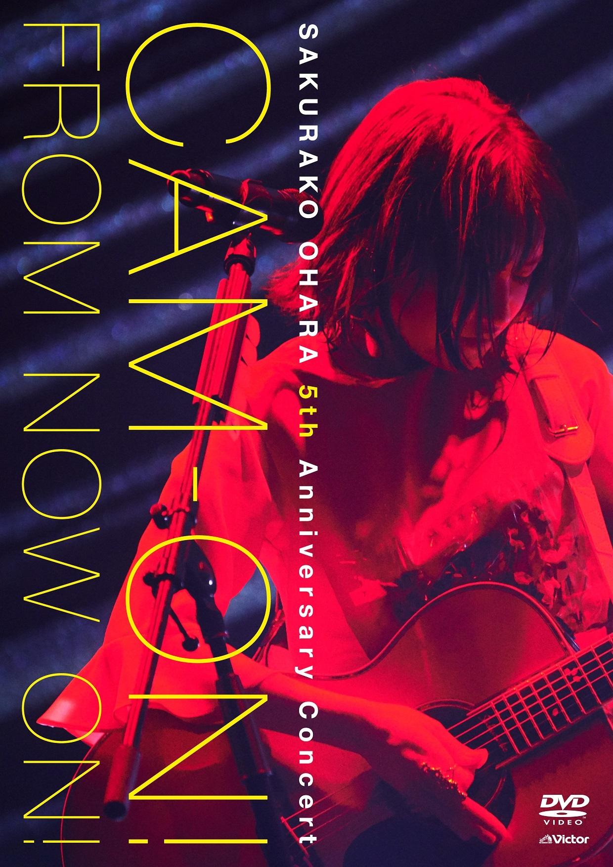 大原櫻子 5th Anniversary コンサート「CAM-ON! ~FROM NOW ON!~」(DVD)