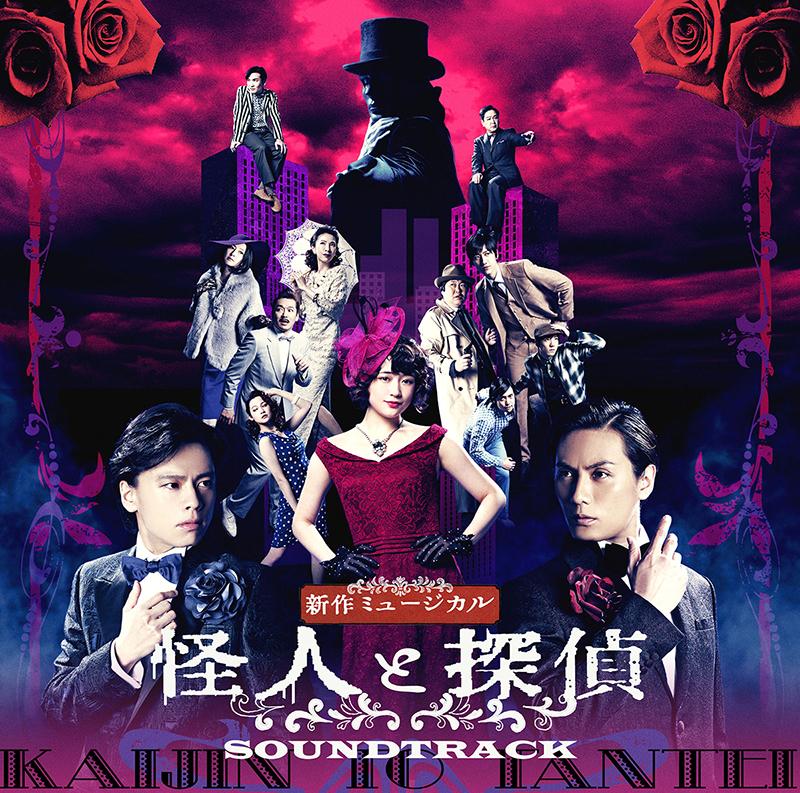ミュージカル「怪人と探偵」Soundtrack