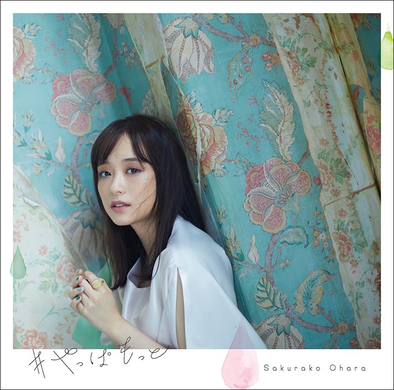 #やっぱもっと(初回盤B)