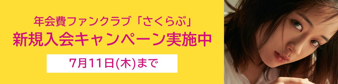 入会キャンペーン2019