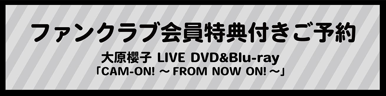 CAM-ON! LIVE DVD&Blu-rayリリース