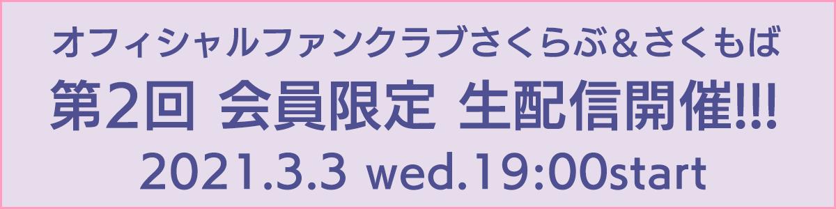 3月3日会員限定生配信開催!!