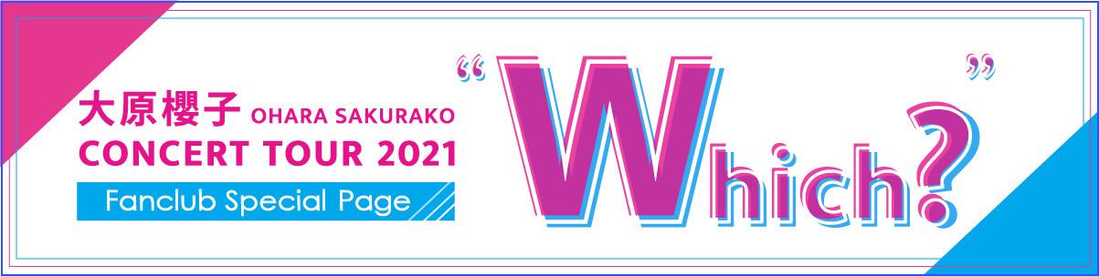 """「大原櫻子 CONCERT TOUR 2021""""Which?"""" 」スペシャルページ"""