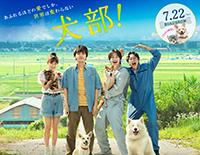 映画「犬部」
